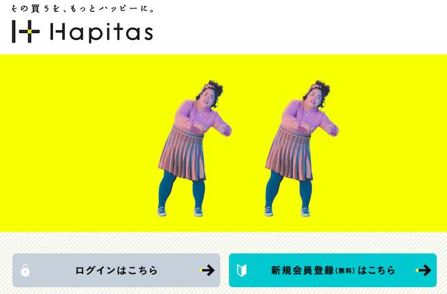 ハピタス入会