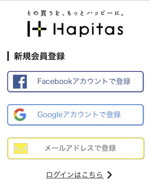 ハピタス入会スマホ