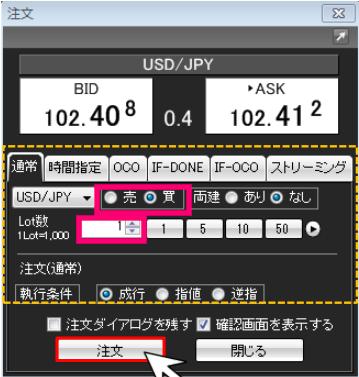 JFX注文