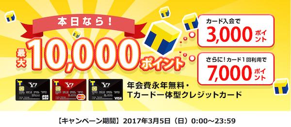 Yahoo!カード入会キャンペーン