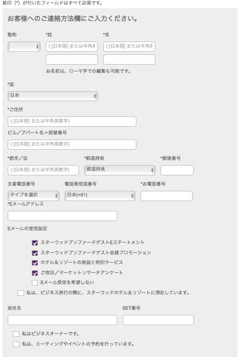 SPG会員入会ページ