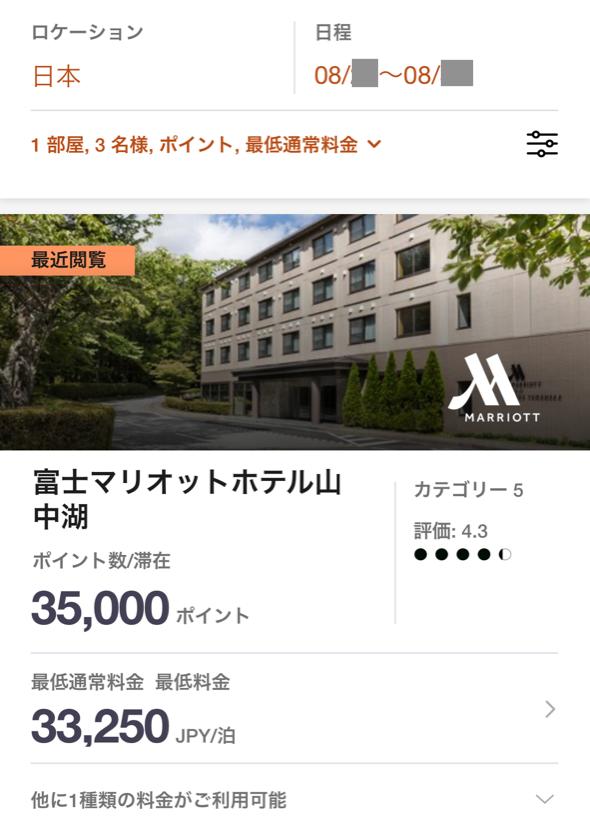 富士マリオットホテル
